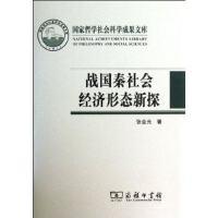 战国秦社会经济形态新探(精)――官社经济体制模式研究 张金光