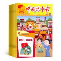 中国儿童报杂志 1年52期2019年1月起订 全年订阅 适合于6-10岁儿童培养科学兴趣 素质教育 少儿阅读期刊书籍