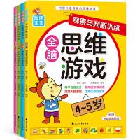 全脑思维游戏全4册适合4-5岁宝宝看的书全脑开发儿童智力开发书5岁小孩子的注意力集中书专注力幼儿左右脑思维训练书3-6
