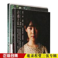 正版 程璧 新专辑早生的铃虫 诗遇上歌 我想和你虚度时光 3CD
