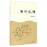 黄河水网 刘东禹 9787553506333