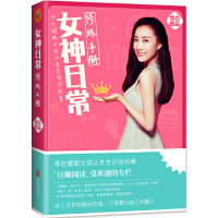 【二手书9成新】 女神日常修炼手册 余点 北京联合出版公司 9787550241527