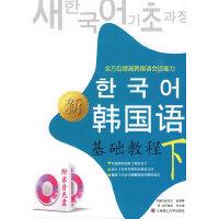 新韩国语基础教程(下)(含光盘)