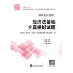 2018年度全国初级会计资格考试辅导系列丛书 经济法基础全真模拟试题