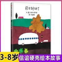 信谊巴士到站了精装婴儿宝宝少儿幼儿童绘本图书0-2-3-4-5-6-7-8-10岁神奇校车绘本故事书籍动物巴士版文学读