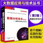 数据分析技术 第2版 使用SQL和Excel工具 清华社 excel数据分析技术 SQL查询 大数据分析技术丛书 SQ