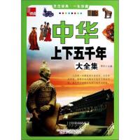 中华上下五千年大全集 9787547026380