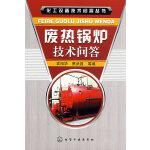 化工设备技术问答丛书--废热锅炉技术问答