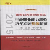 2015-行政职业能力测验历年真题归类精解-国家公务员录用考试-全五册-飞跃版( 货号:750935112)