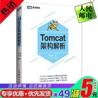 Tomcat架构解析 刘光瑞著 tomcat教程书籍 tomcat组件配置使用优化技巧 Tomcat 程序设计开发教程