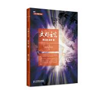 【二手旧书8成新】文明之光(第三册,全彩印刷 吴军 9787115377098