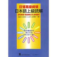 【二手旧书8成新】日语高级阅读 (日)柿仓侑子 等共著 9787810800747