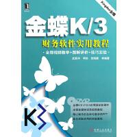 金蝶K/3财务软件实用教程(光盘内容另行下载,地址见书封底)(仅适用PC阅读)