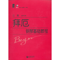 拜厄钢琴基础教程(附MP3)