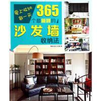 【二手旧书98成新】365个颖的沙发墙收纳法-爱上收纳每一天-精品文化工作室 大连理工大学出版社 9787561191