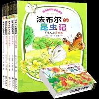 法布尔昆虫记青少儿版全集 5册3-5-6-8-9-12-15岁儿童绘本读物书籍小学生课外书必读一二三年级阅读书籍初中生