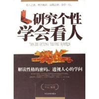 【二手旧书8成新】研究个会看人 中石 9787509000571