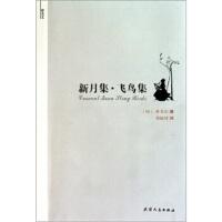 【二手旧书8成新】新月集 飞鸟集 [印] 泰戈尔,郑振铎 9787201067940