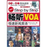 【二手旧书8成新】Step by Step 畅听VOA慢速新闻英语 蒋月,Marie White 9787502181
