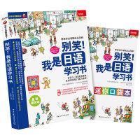 别笑!我是日语学习书(光盘或扫码即听 随机发货  超图解 全彩印刷 大16开本 日本、韩国及中国台湾地区疯狂再版70次!)