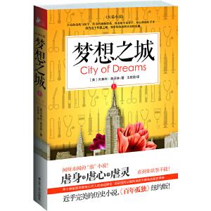 梦想之城(上)(近乎完美的历史小说,《百年孤独》纽约版!)