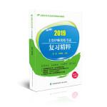 2019护士执业资格考试-主管护师资格考试复习精粹(2019年)