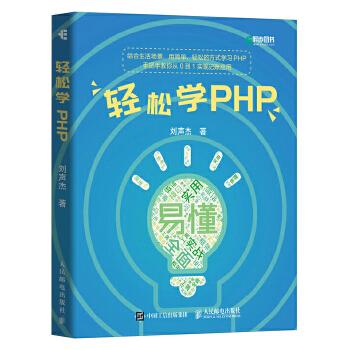 轻松学PHP(pdf+txt+epub+azw3+mobi电子书在线阅读下载)