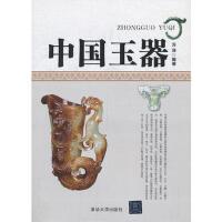 【二手旧书8成新】中国玉器 方泽著 9787302337195