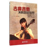 古典吉他演奏基础指导