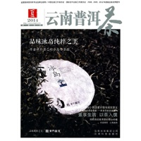 【RT6】2014云南普洱茶 夏 云南科技出版社 云南科学技术出版社 9787541683282