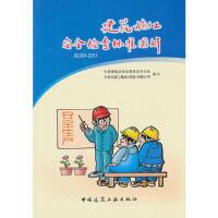 建筑施工安全检查标准图解-JGJ59-2011 中国建筑业协会建筑安全分会 9787112153329