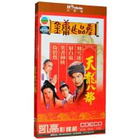 �F�正版 天��八部 ���版 4DVD 45集 主演:�S日�A 李若彤 樊少皇