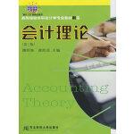 会计理论(第3版)