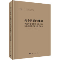两个世界的徘徊-中古时期丧葬观念风俗与礼仪制度学术研究论文集