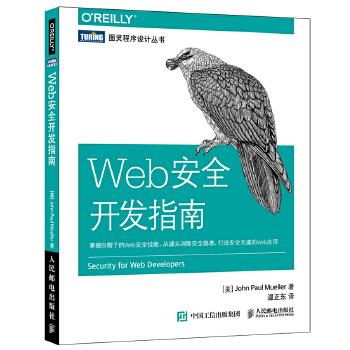 Web安全开发指南(pdf+txt+epub+azw3+mobi电子书在线阅读下载)