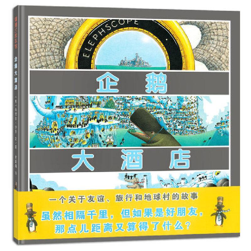 企鹅大酒店一本关于友谊与旅游的绘本