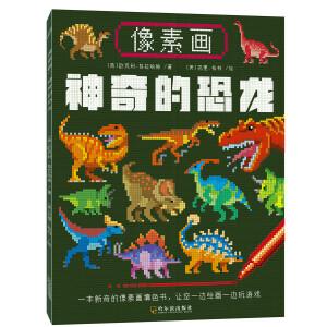 像素画:神奇的恐龙