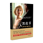 黑皮书(《本能》导演又一著名力作,威尼斯国际电影节最佳电影,远超《色戒》格局和表现力)