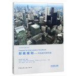 财政规划——写给城市领导者
