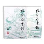 梁羽生作品集(朗声新版)_联剑风云录(18-19)(全二册)