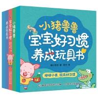 小猪鲁鲁 宝宝好习惯养成玩具书