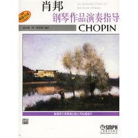 肖邦钢琴作品演奏指导