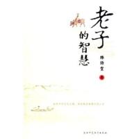 【二手旧书8成新】的智慧 林语堂,黄嘉德 9787561337356