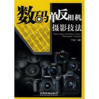 【二手旧书8成新】数码单反相机摄影技法 丁海关著 9787113090180