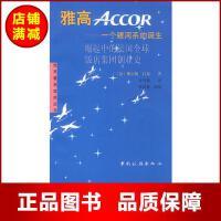 【新书店正版】雅高--一个银河系的诞生[法]维吉妮・吕克;孙兴建9787503217470中国旅游出版社