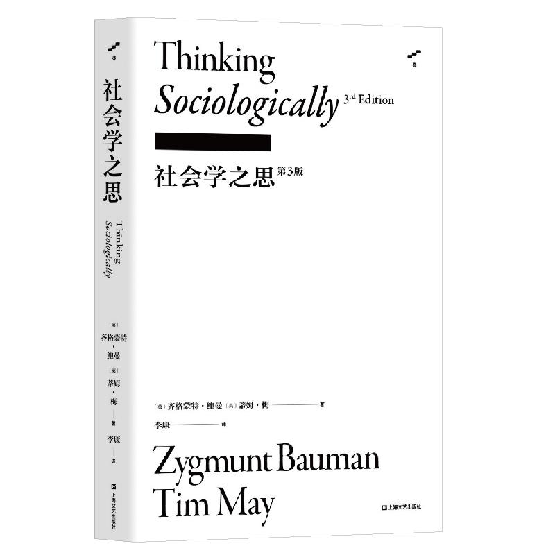 社会学之思(第3版)