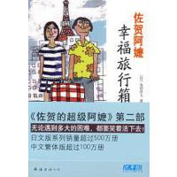 【二手书旧书95成新】 佐贺阿嬷:幸福旅行箱 (日)岛田洋七 南海出版公司