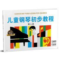 儿童钢琴初步教程2 有声音乐系列图书