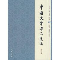 【二手书9成新】 中国文学作品选注(卷) 袁行霈、许逸民副 中华书局 9787101056938