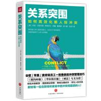 关系突围:如何高效化解人际冲突